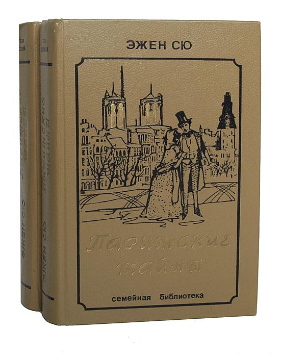 Эжен Сю Парижские тайны (комплект из 2 книг) эжен сю парижские тайны комплект из 2 книг