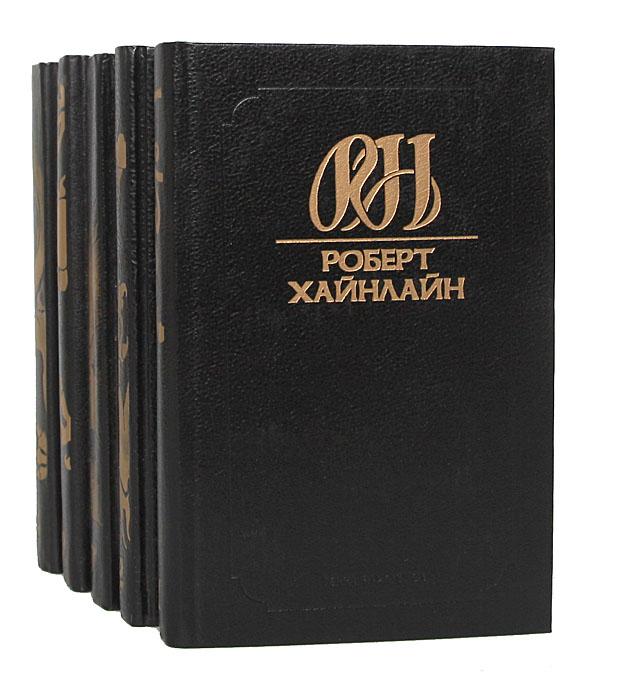 Роберт Хайнлайн Роберт Хайнлайн. Собрание сочинений (комплект из 5 книг)