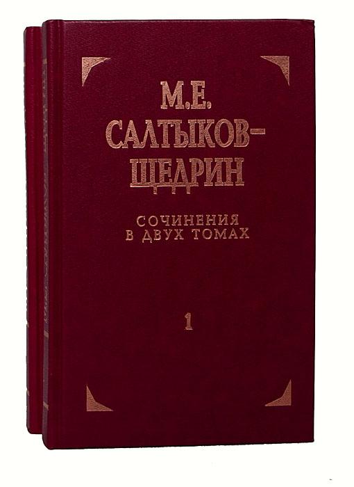 М. Е. Салтыков-Щедрин М. Е. Салтыков-Щедрин. Сочинения в 2 томах (комплект из 2 книг) м е салтыков щедрин история одного города сказки