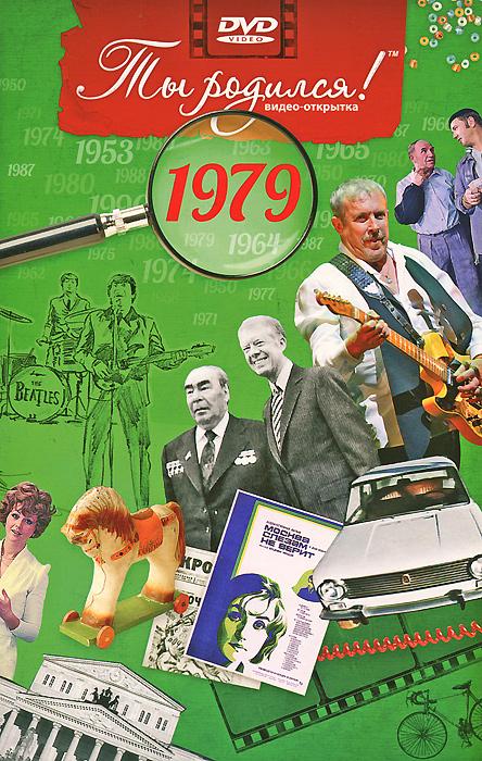 Фото - Видео-открытка Ты родился!: 1979 год видео