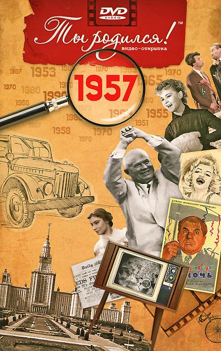 Фото - Видео-открытка Ты родился!: 1957 год видео