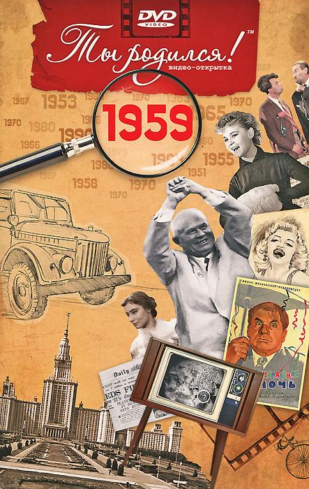 Видео-открытка Ты родился!: 1959 год видео открытка ты родился 1977 год