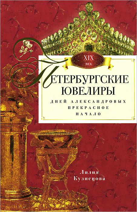 Лилия Кузнецова Петербургские ювелиры XIX века. Дней Александровых прекрасное начало