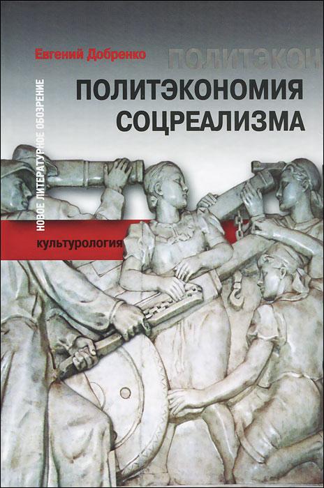 Евгений Добренко. Политэкономия соцреализма