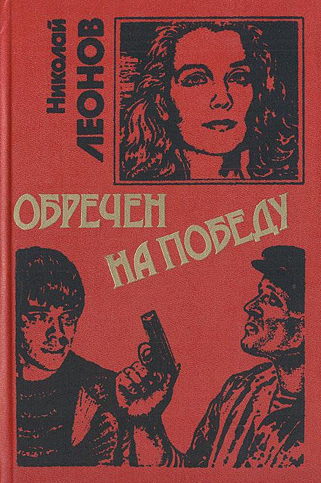 Николай Леонов Обречен на победу