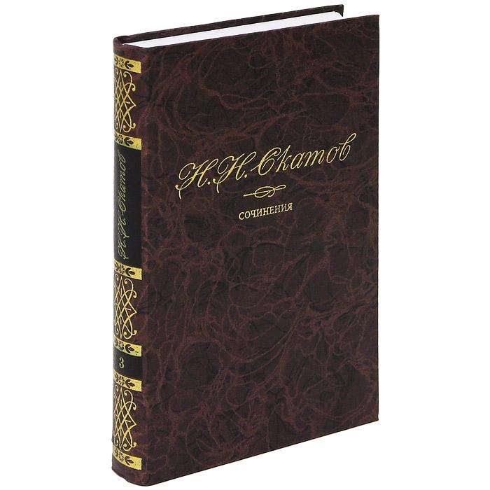 Н. Н. Скатов Н. Н. Скатов. Сочинения. В 4 томах. Том 3. Некрасов цена и фото