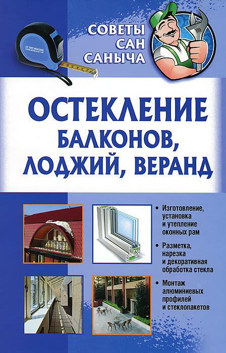 Остекление балконов, лоджий, веранд е в доброва современные балконы и лоджии оригинальные идеи новейшие материалы и технологии работ