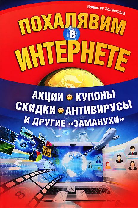 Валентин Холмогоров Похалявим в Интернете. Акции, купоны, скидки, антивирусы и другие