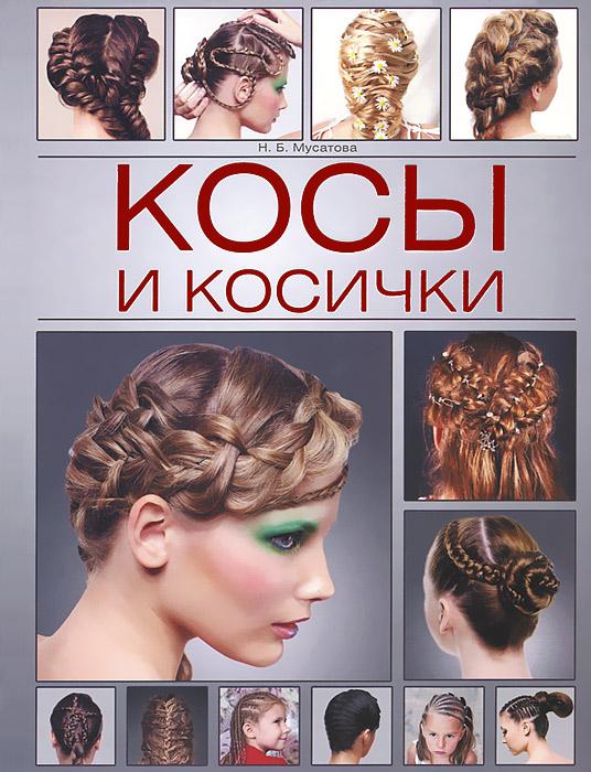 Н. Б. Мусатова Косы и косички наталья ерёмина косы и косички модно быстро легко