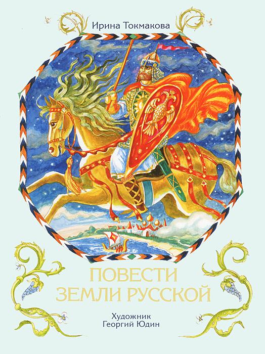 Ирина Токмакова Повести земли русской