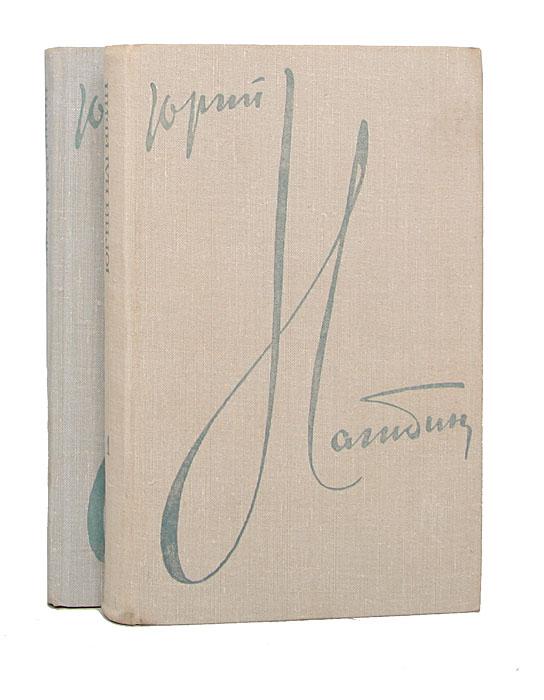Юрий Нагибин Юрий Нагибин. Избранные произведения в 2 томах (комплект из 2 книг)