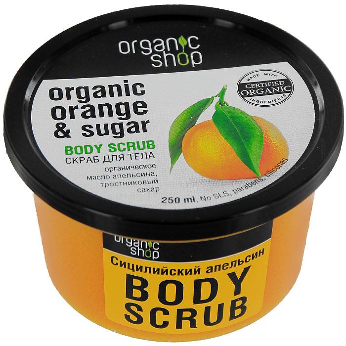 """Скраб для тела Organic Shop """"Сицилийский апельсин"""", 250 мл"""