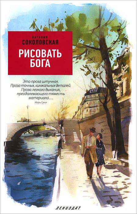 Наталия Соколовская Рисовать Бога