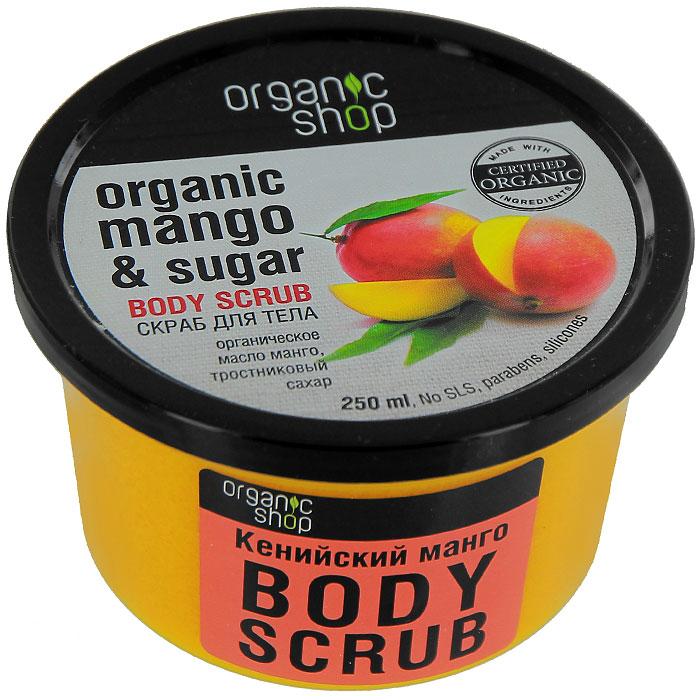 """Скраб для тела Organic Shop """"Кенийский манго"""", 250 мл"""