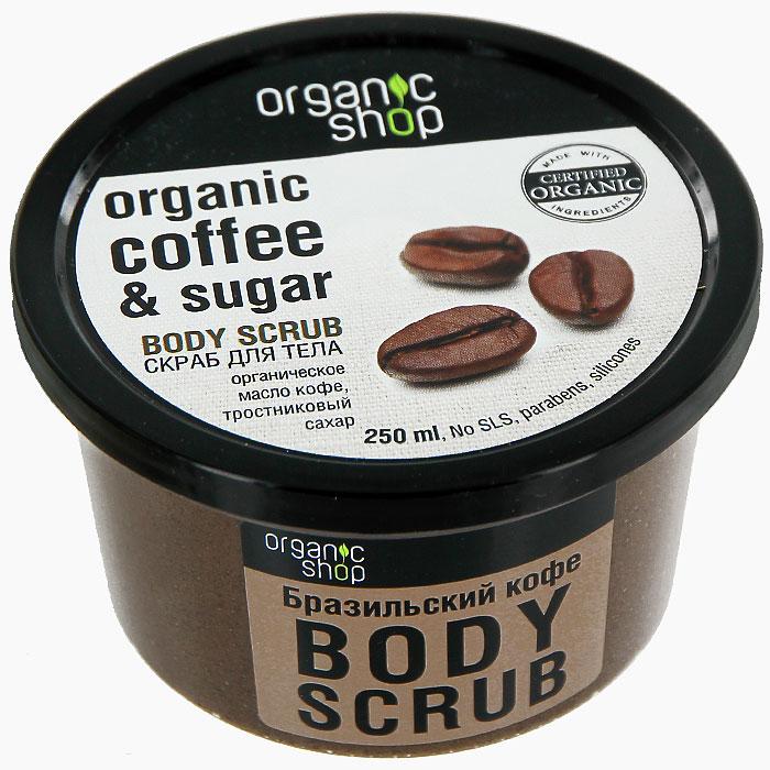 """Скраб для тела Organic Shop """"Бразильский кофе"""", 250 мл"""