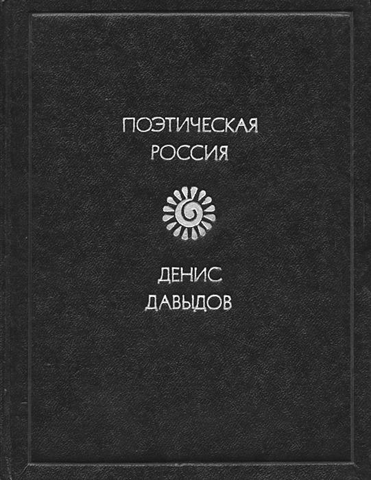Денис Давыдов Денис Давыдов. Стихотворения колчин денис подготовительный курс стихи