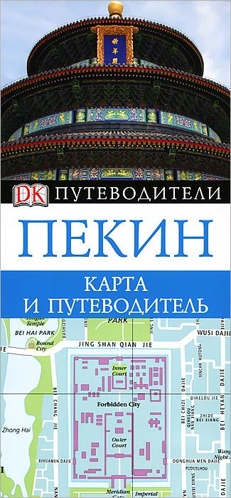 купить Пекин. Карта и путеводитель по цене 68 рублей