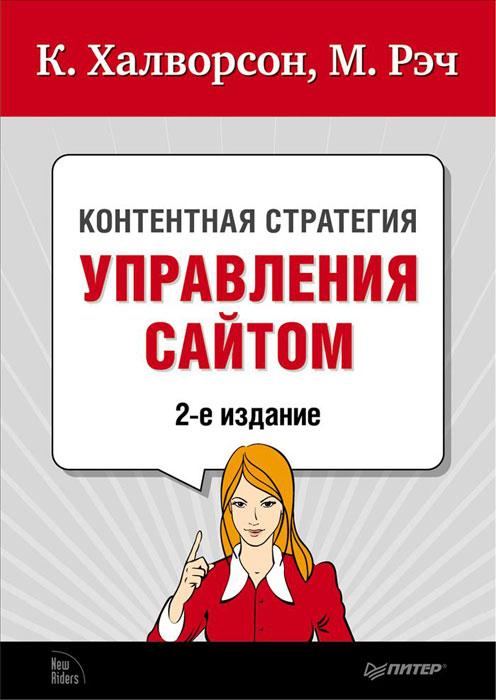 Контентная стратегия управления сайтом Контентная стратегия - понятие...