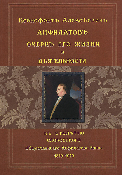 Ксенофонтъ Алексеевич Анфилатовъ. Очерк его жизни и деятельности