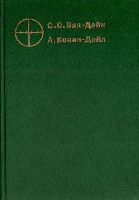 С. С. Ван-Дайн, А. Конан-Дойл Злой гений Нью-Йорка стивен ван дайн злой гений нью йорка роман