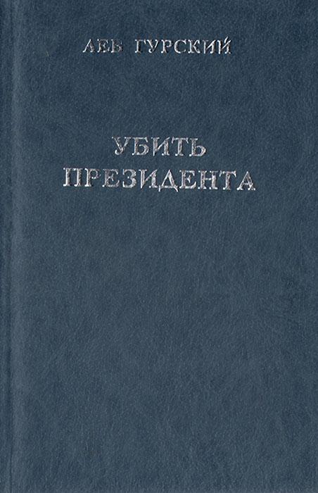 Лев Гурский Убить президента самолет президента сша