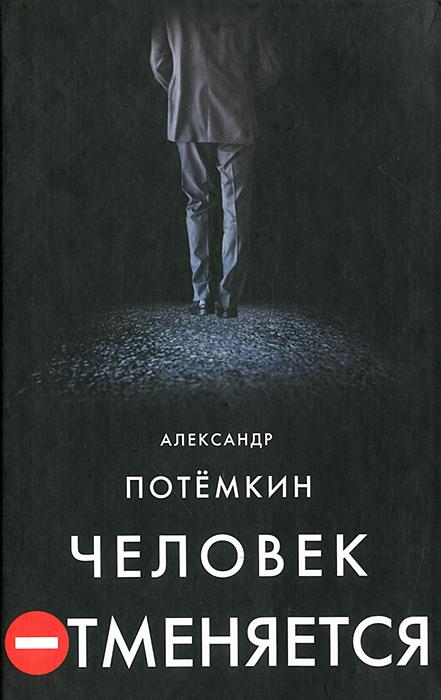Александр Потемкин Человек отменяется