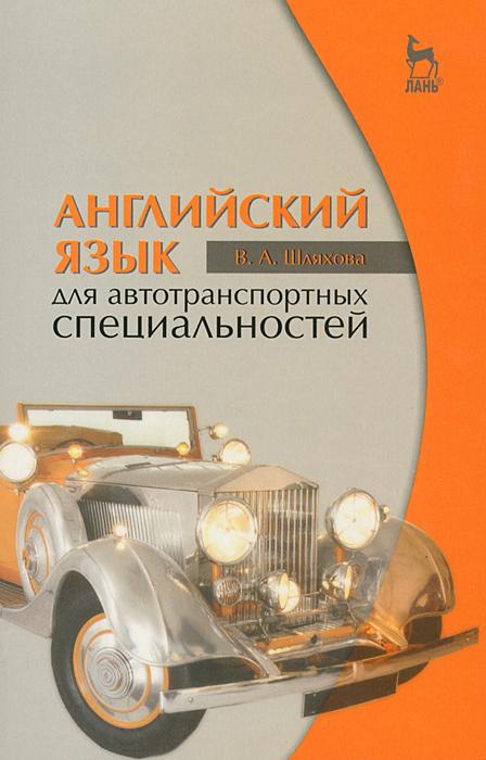В. А. Шляхова Английский язык для автотранспортных специальностей