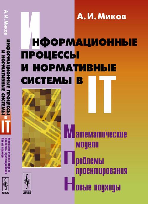 А. И. Миков Информационные процессы и нормативные системы в IT. Математические модели. Проблемы проектирования. Новые подходы