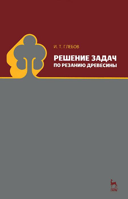 И. Т. Глебов Решение задач по резанию древесины