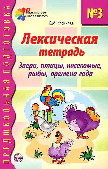 Лексическая тетрадь №3. Звери, птицы, насекомые, рыбы, времена года
