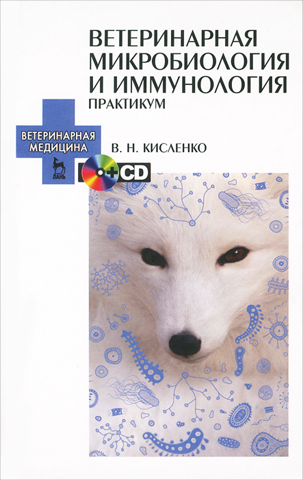 В. Н. Кисленко Ветеринарная микробиология и иммунология (+ CD-ROM) медицинская микробиология вирусология и иммунология учебник