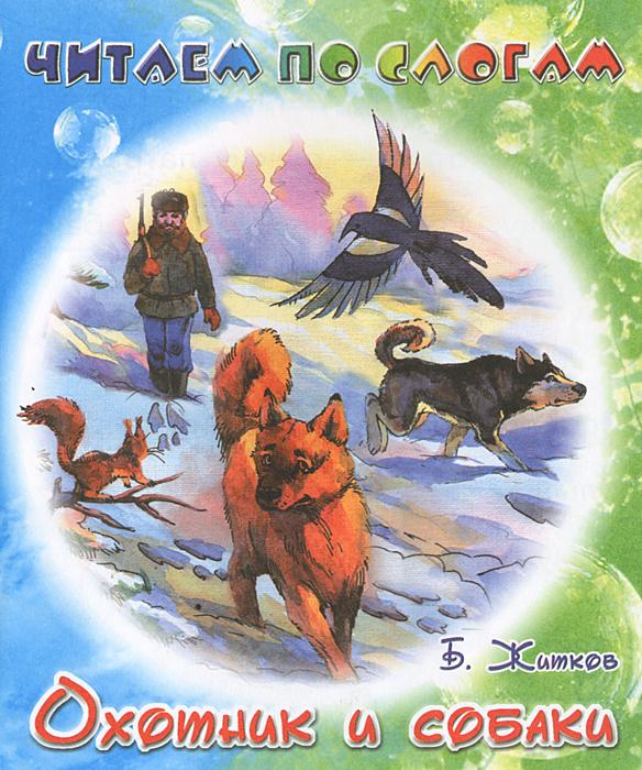 Б. Житков Охотник и собаки