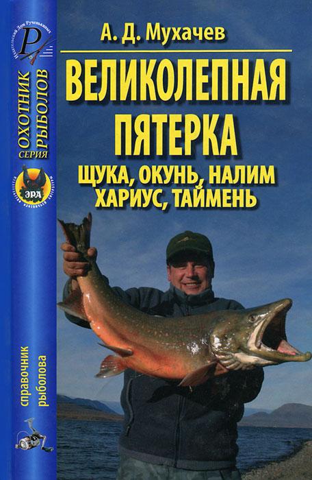 А. Д. Мухачев Великолепная пятерка