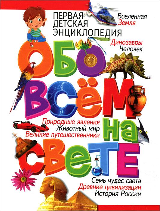 Т. В. Скиба Первая детская энциклопедия обо всем на свете