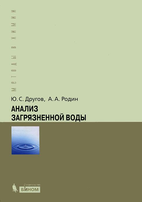 Ю. С. Другов, А. А. Родин Анализ загрязненной воды другов ю родин а газохроматографический анализ загрязн воздуха