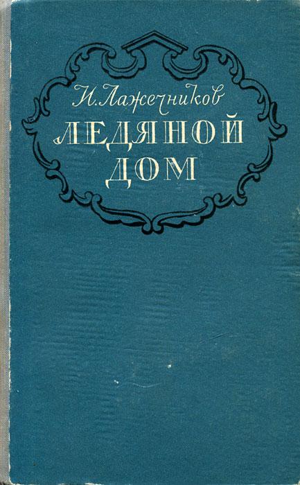 И. И. Лажечников Ледяной дом