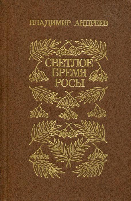 Владимир Андреев Светлое бремя росы