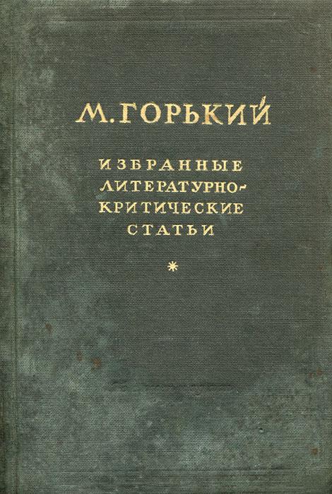 М. Горький М. Горький. Избранные литературно-критические статьи