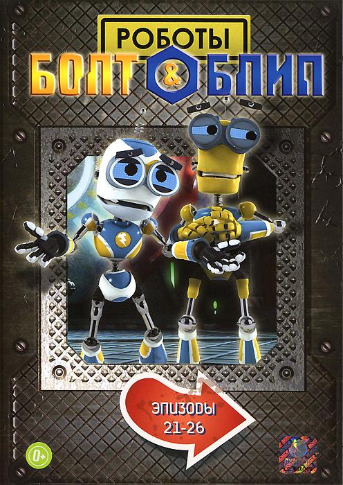 Роботы Болт и Блип: Серии 21-26