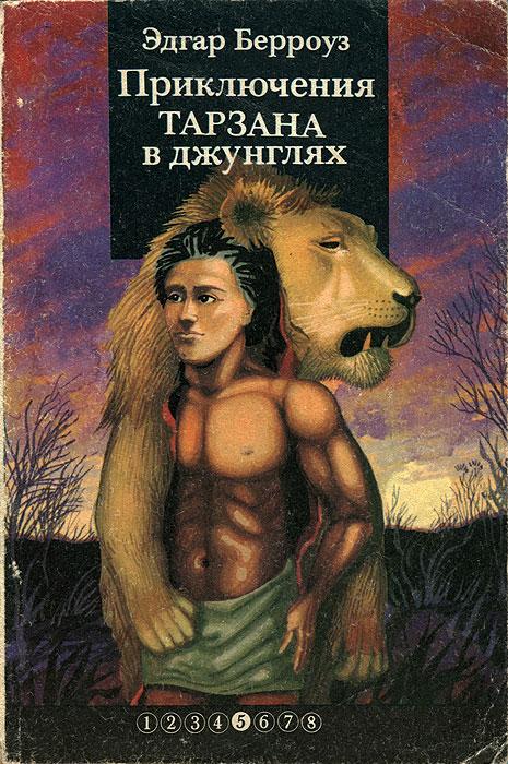 Эдгар Берроуз Приключения Тарзана в джунглях в джунглях