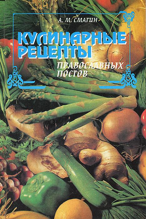 А. М. Смагин Кулинарные рецепты православных постов