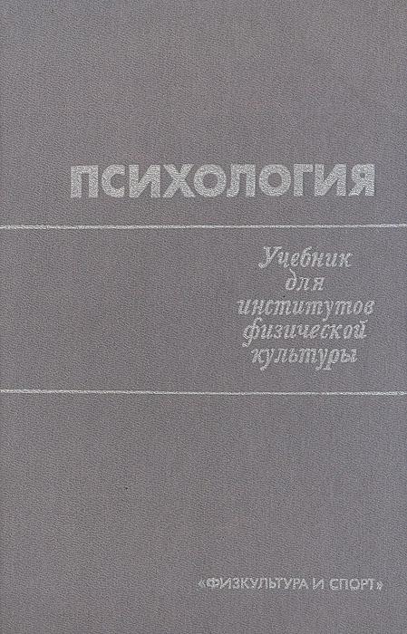 Психология психология труда учебник