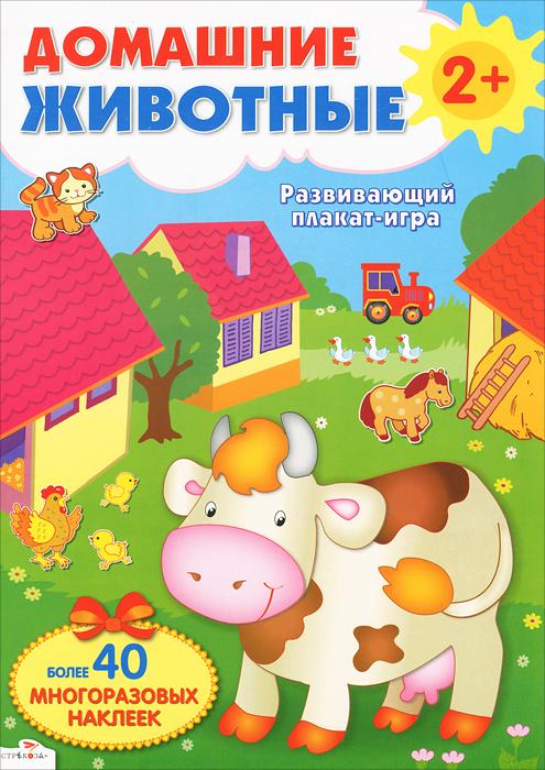 Владимир Степанов Домашние животные. Развивающий плакат-игра