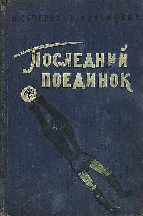 П. Северов, Н. Халемский Последний поединок