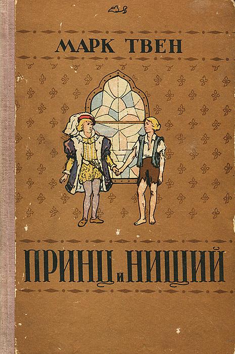Марк Твен Принц и нищий марк твен принц и нищий