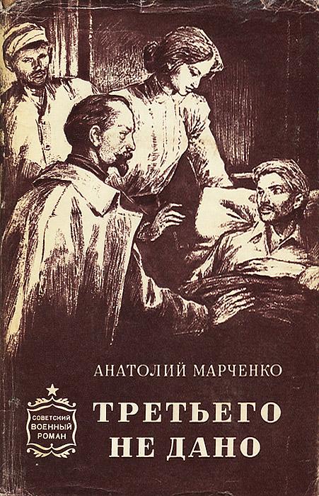 Анатолий Марченко Третьего не дано константин скуратов рожденные в зоне дано не каждому