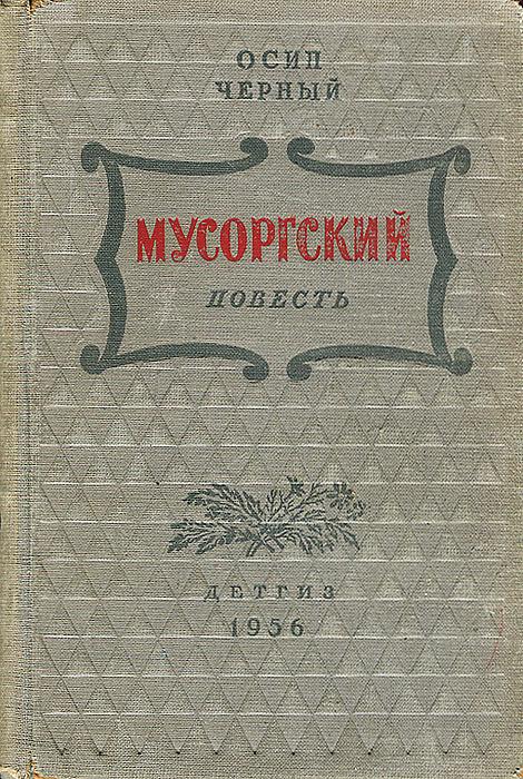 Осип Черный Мусоргский