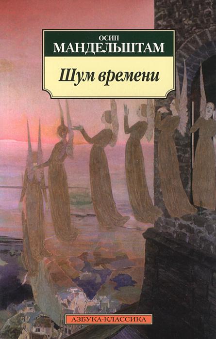 Осип Мандельштам Шум времени