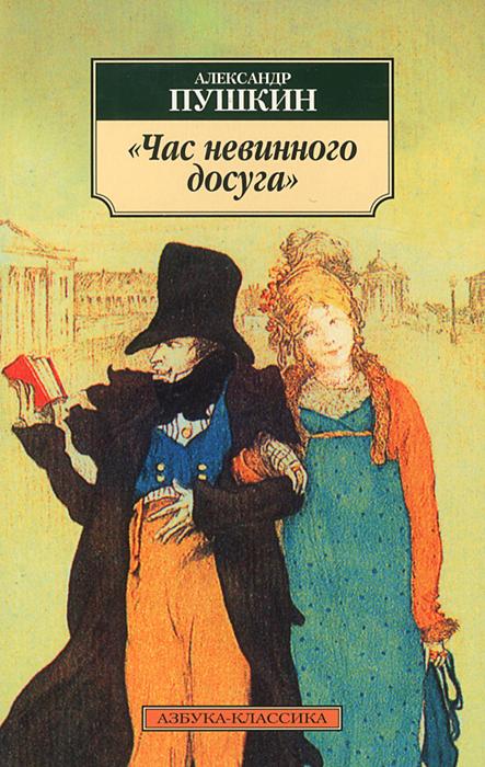 Александр Пушкин Час невинного досуга александр пушкин час невинного досуга