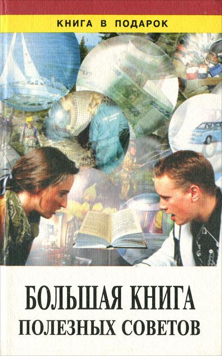 Большая книга полезных советов большая книга супов